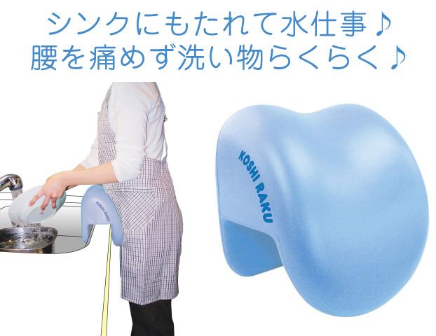 シンクにもたれて水仕事 腰を痛めず洗い物らくらく