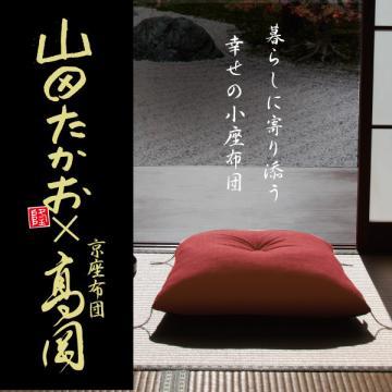山田たかおの幸せ小座布団の画像