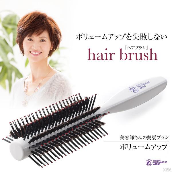 美容師さんの艶髪ブラシ ボリュームアップの画像