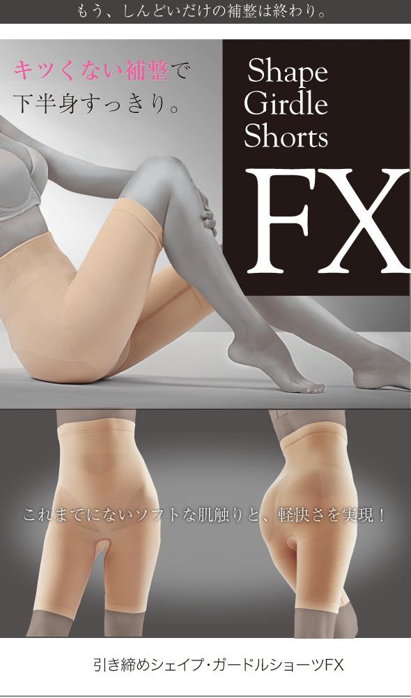もう、しんどいだけの補整は終わり。キツくない補整で下半身すっきり。これまでにないソフトな肌触りと、軽快さを実現!Shape Girdle Shorts