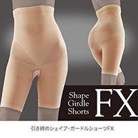 引き締めシェイプ・ガードルショーツFX画像