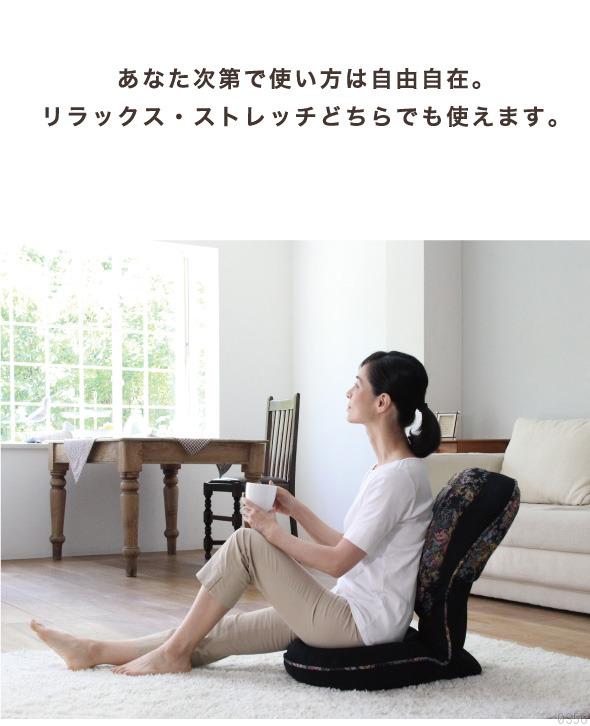 リラックス時はもちろんストレッチもできる座椅子