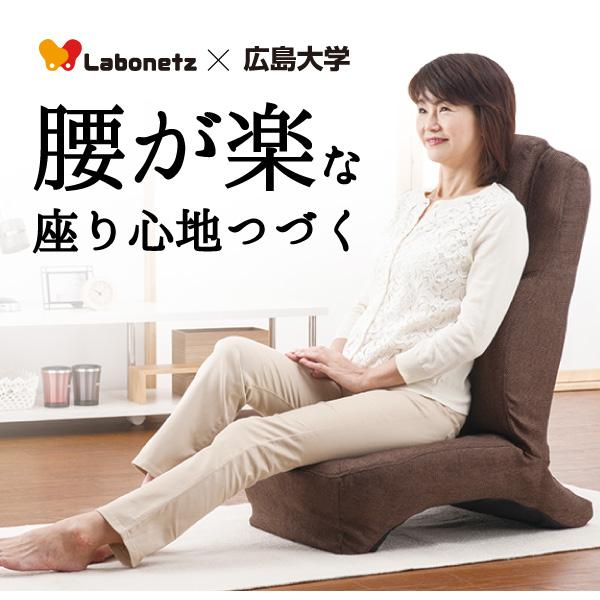 骨盤ゆったり座椅子画像