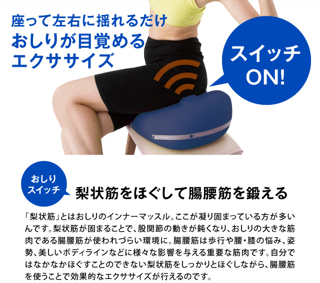 「梨状筋」とはおしりのインナーマッスル。ここが凝り固まっている方が多いんです。座って左右に揺れるだけで梨状筋をほぐして腸腰筋を鍛え、効果的なエクササイズが行えます