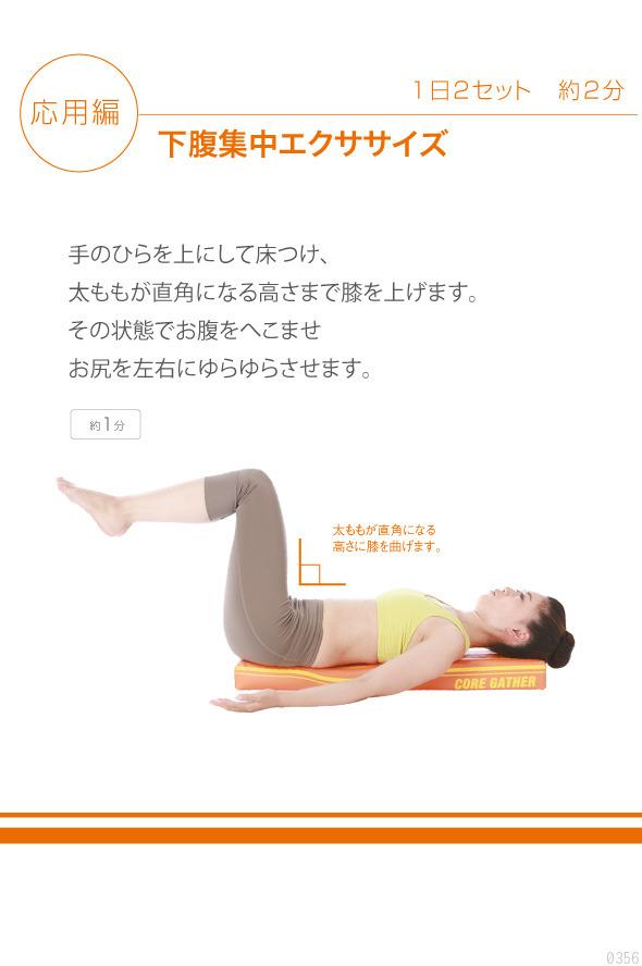 応用のエクササイズ 下腹集中エクササイズ