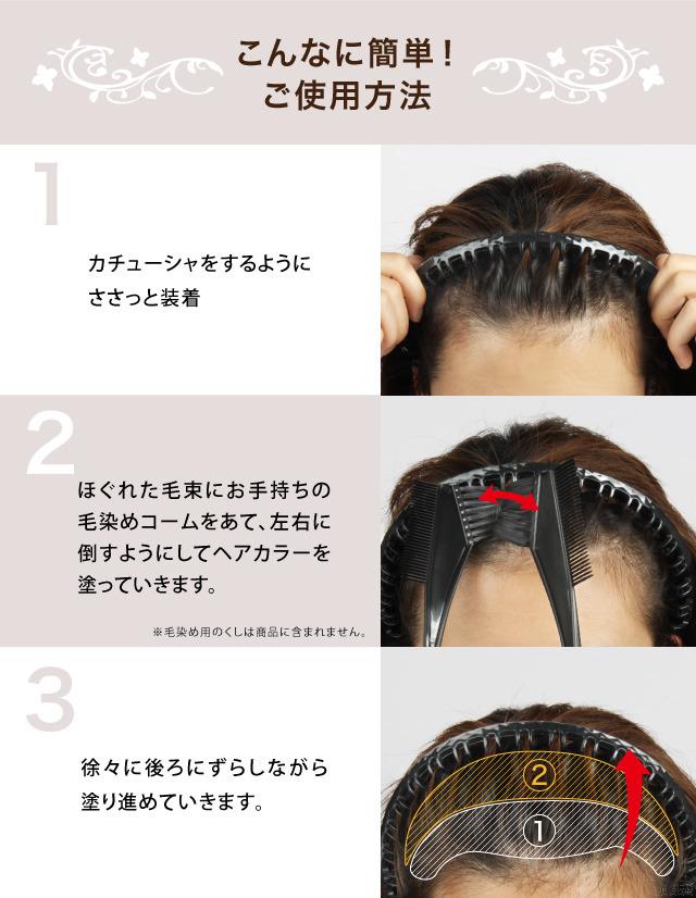使い方は簡単、カチューシャを装着、徐々に後ろにずらしながらヘアカラー