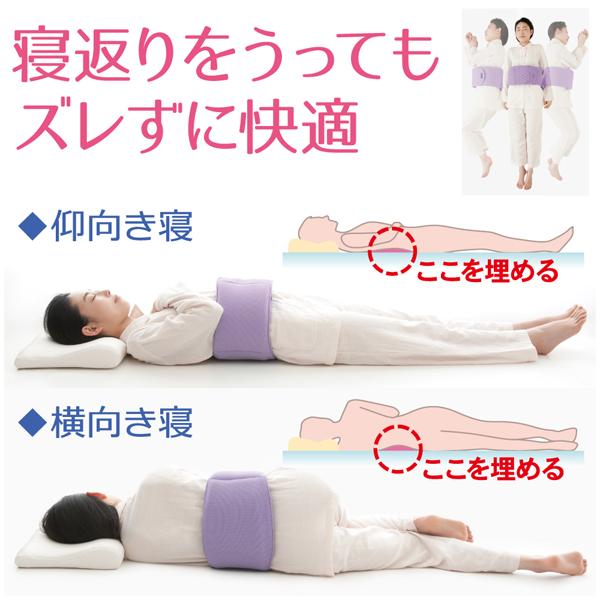 腰付近の隙間に優しくフィットし腰の負担を軽減します。ベルトタイプなので寝返りをうっても朝まで腰をしっかりサポート