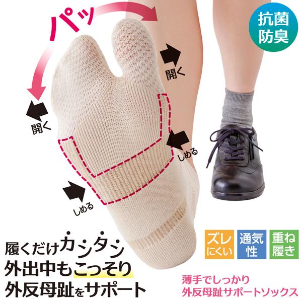 カンタンに履ける靴下タイプだけどサポート力はしっかり。1枚で履いてもOK「薄手でしっかり外反母趾サポートソックス」