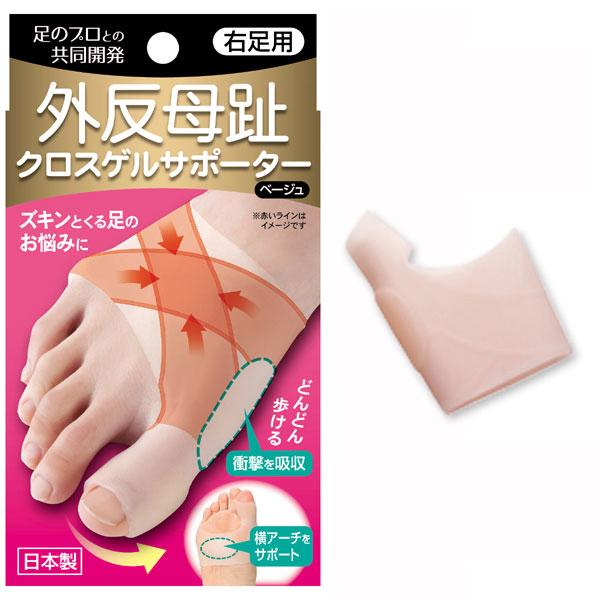クロスラインが親指をやさしく広げ、さらに親指横クッションが付け根のつらい摩擦や痛みをケア「外反母趾クロスゲルサポーター」