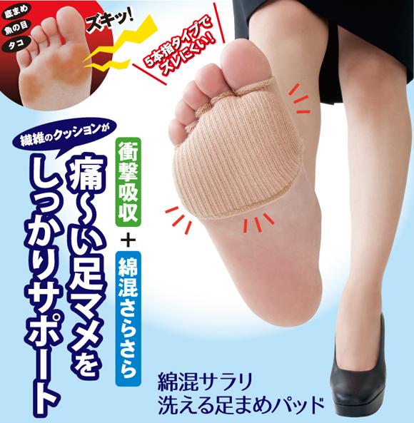 底豆・魚の目・タコ。繊維のクッションが痛い足マメをしっかりサポート「綿混さらり洗える足まめパッド」