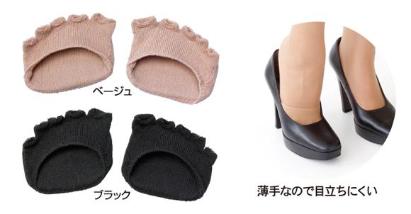 繊維のクッションが痛い足マメをしっかりサポート「綿混さらり洗える足まめパッド」