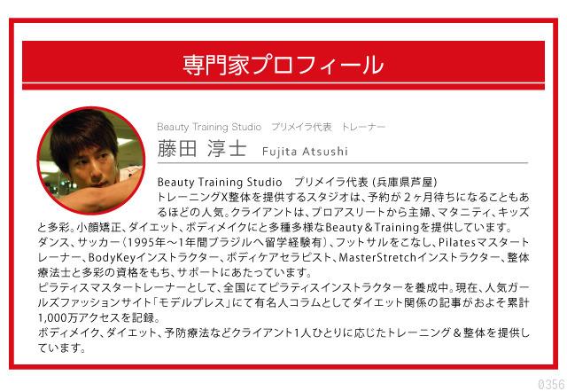専門家プロフィール 藤田淳士 プリメイラ代表 トレーニングX整体を提供するスタジオは、予約が2ヶ月待ちになるほどの人気トレーナー