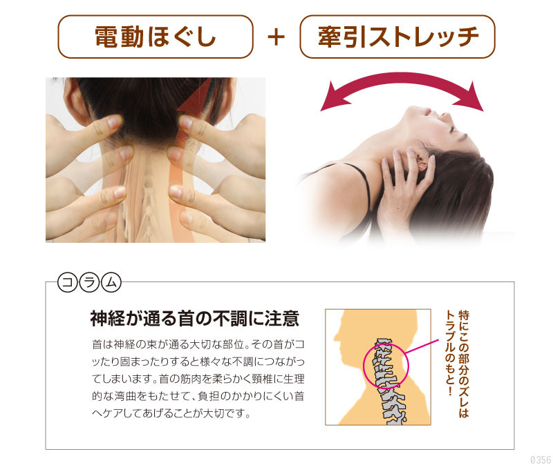 首は神経の束が通る大切な部位。その首が凝ったり固まったりすると不調につながってしまいます。