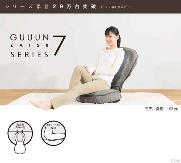 美姿勢座椅子シリーズ累計29万台突破!