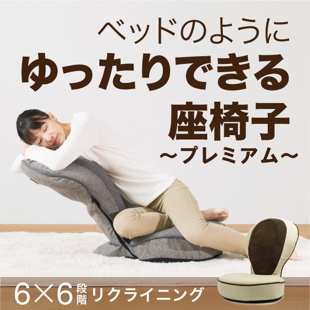 美姿勢座椅子プレミアム画像