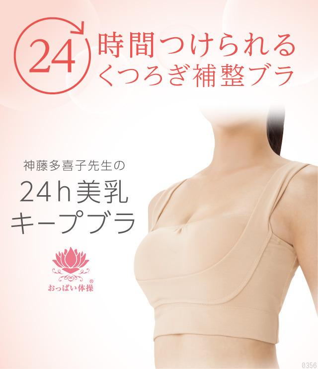 24時間つけられるくつろぎ補整ブラ「神藤多喜子先生の24h美乳キープブラ」