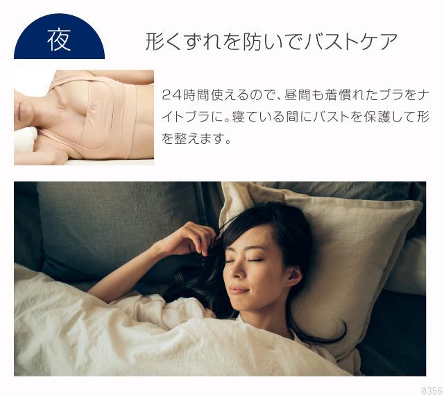 夜、24時間使えるので、ナイトブラに。寝ている間にバストを保護して形を整えます。