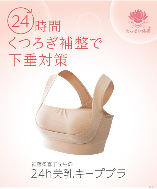 24時間くつろぎ補正で下垂対策「神藤多喜子先生の24h美乳キープブラ」