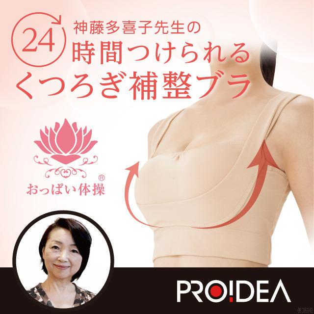 神藤多喜子先生の24h美乳キープブラ画像