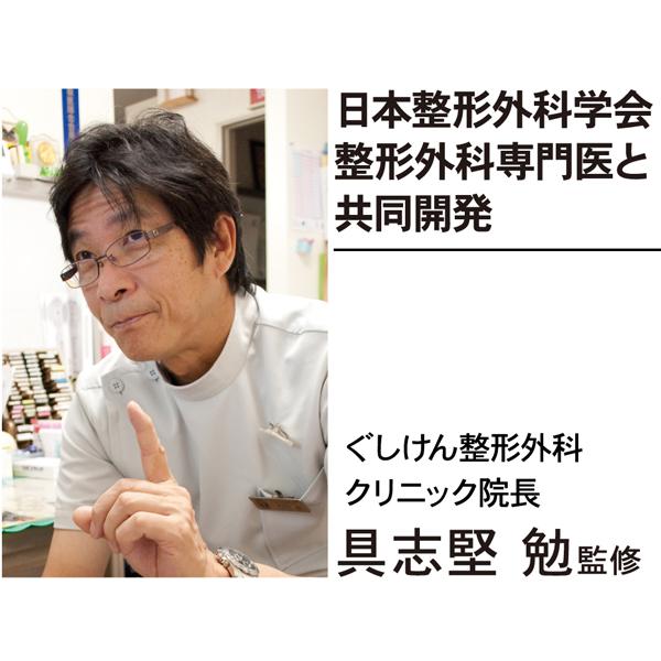 日本整形外科学会専門医と共同開発 ぐしけん整形外科クリニック院長 具志堅勉監修