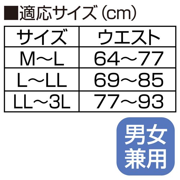 適応サイズ、M~L、L~LL、LL~3L