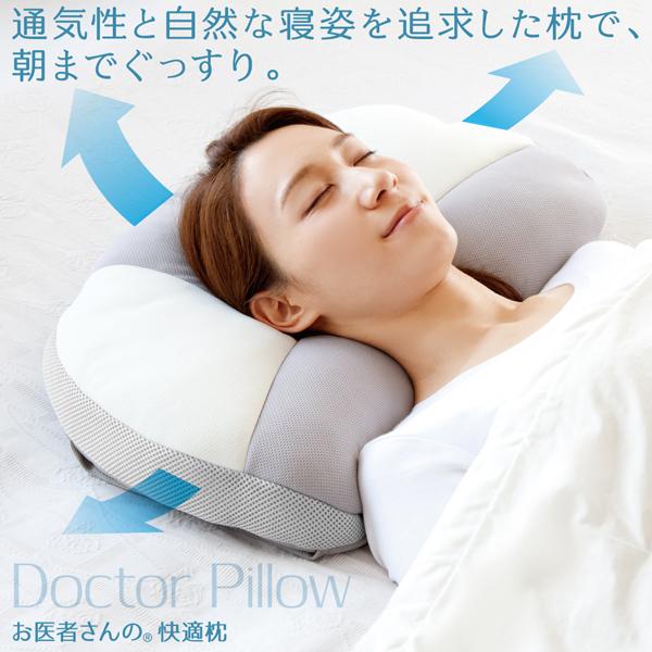 お医者さんの快適枕の画像
