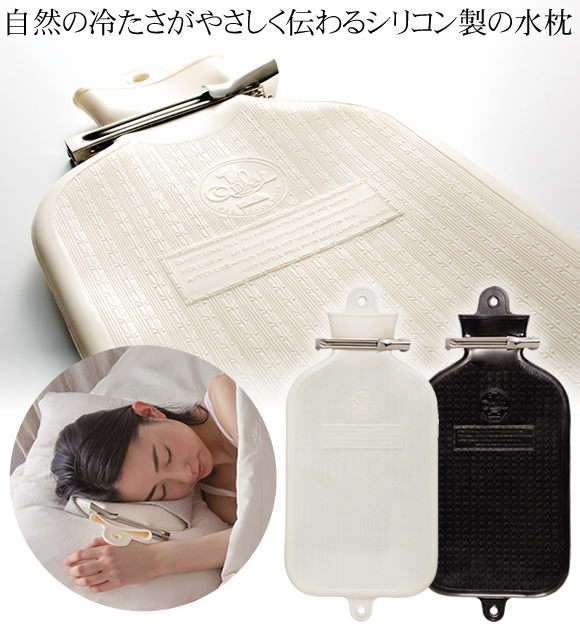 シリコン製水枕画像