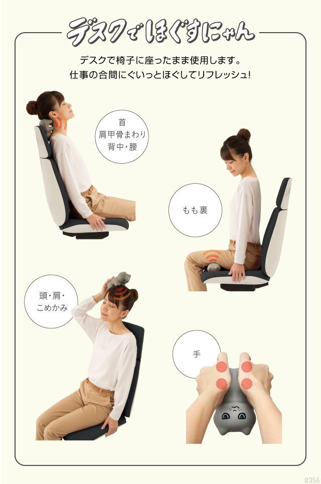 デスクでほぐす、首、肩甲骨、背中、腰、もも裏、頭、肩、手