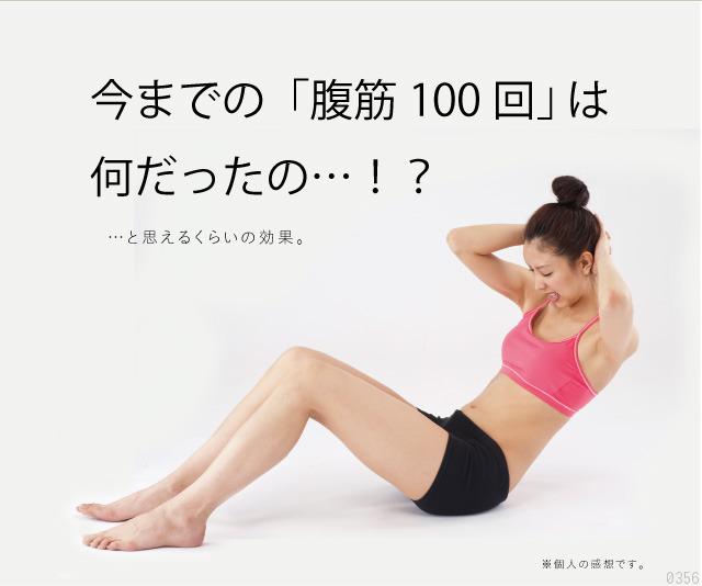 今までの「腹筋100回」は何だったの・・と思えるくらいの効果