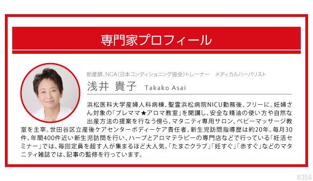専門家プロフィール、浅井貴子、「妊活セミナー」人気、「たまごクラブ」等マタニティ雑誌の記事を監修