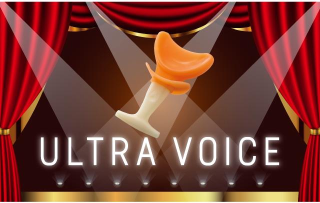 これを使えば素敵な声に変身、滑舌が良い、遠くまで通る声、若々しい声
