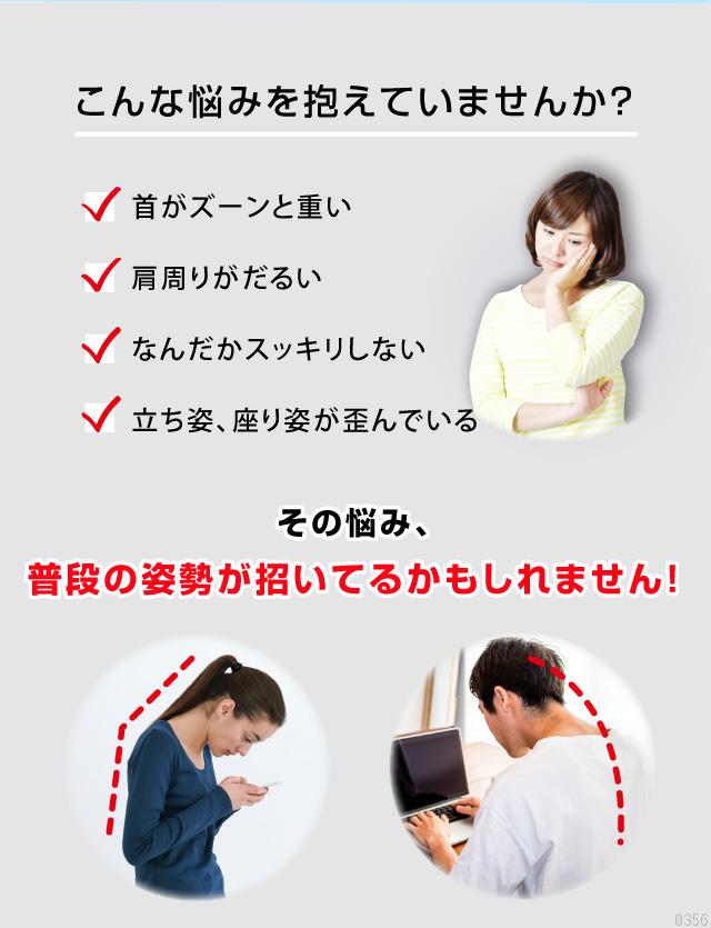 首が重い、肩周りがだるい、普段の悪い姿勢が原因かもしれません
