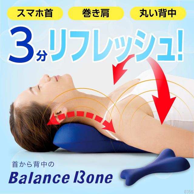 スマホ首、巻き肩、丸い背中に、3分でリフレッシュ「首から背中のバランスボーン」