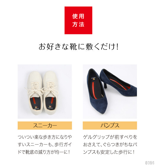 使用方法、お好きな靴に敷くだけ、スニーカー、パンプス