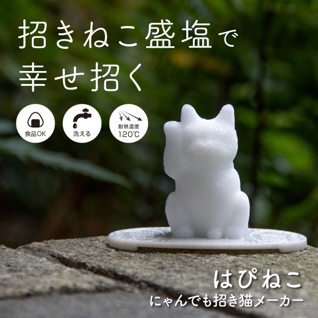 はぴねこにゃんでも招き猫メーカー画像