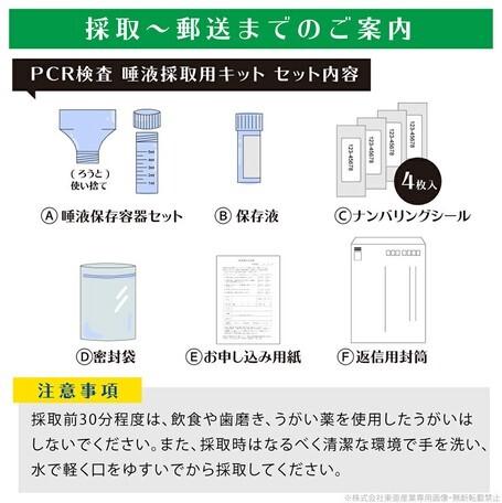 セット内容・唾液保存容器セット・保存液・返信用封筒・ナンバリングシール・申込書