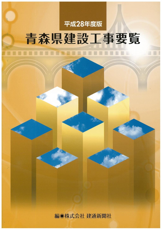 平成28年度版 青森県建設工事要覧の画像