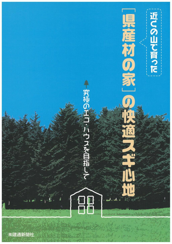 [県産材の家]の快適スギ心地の画像