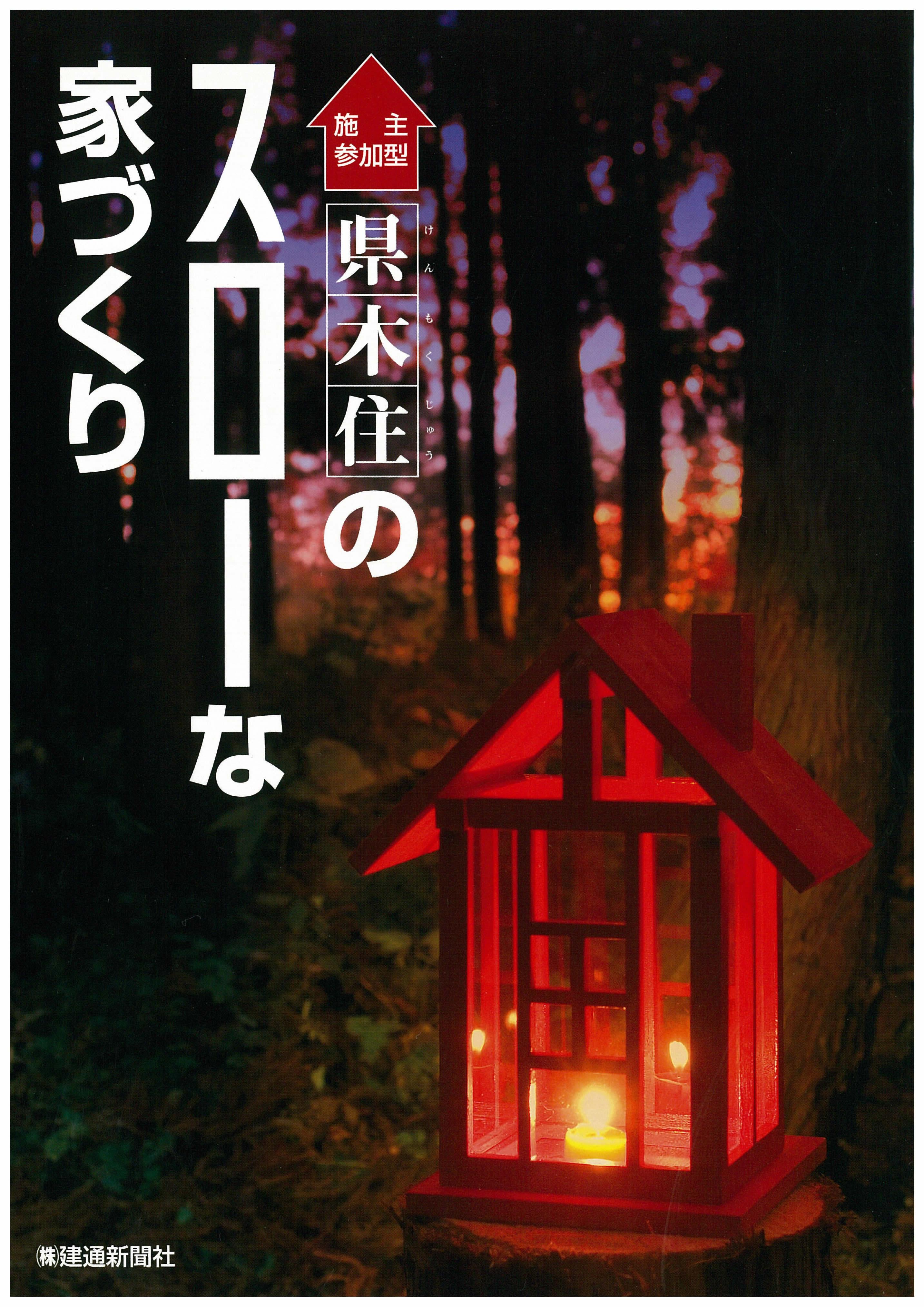 県木住のスローな家づくり画像