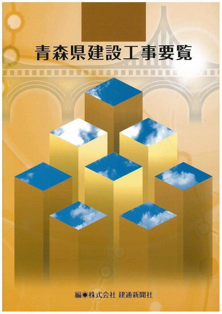 【予約】平成30年度版 青森県建設工事要覧の画像