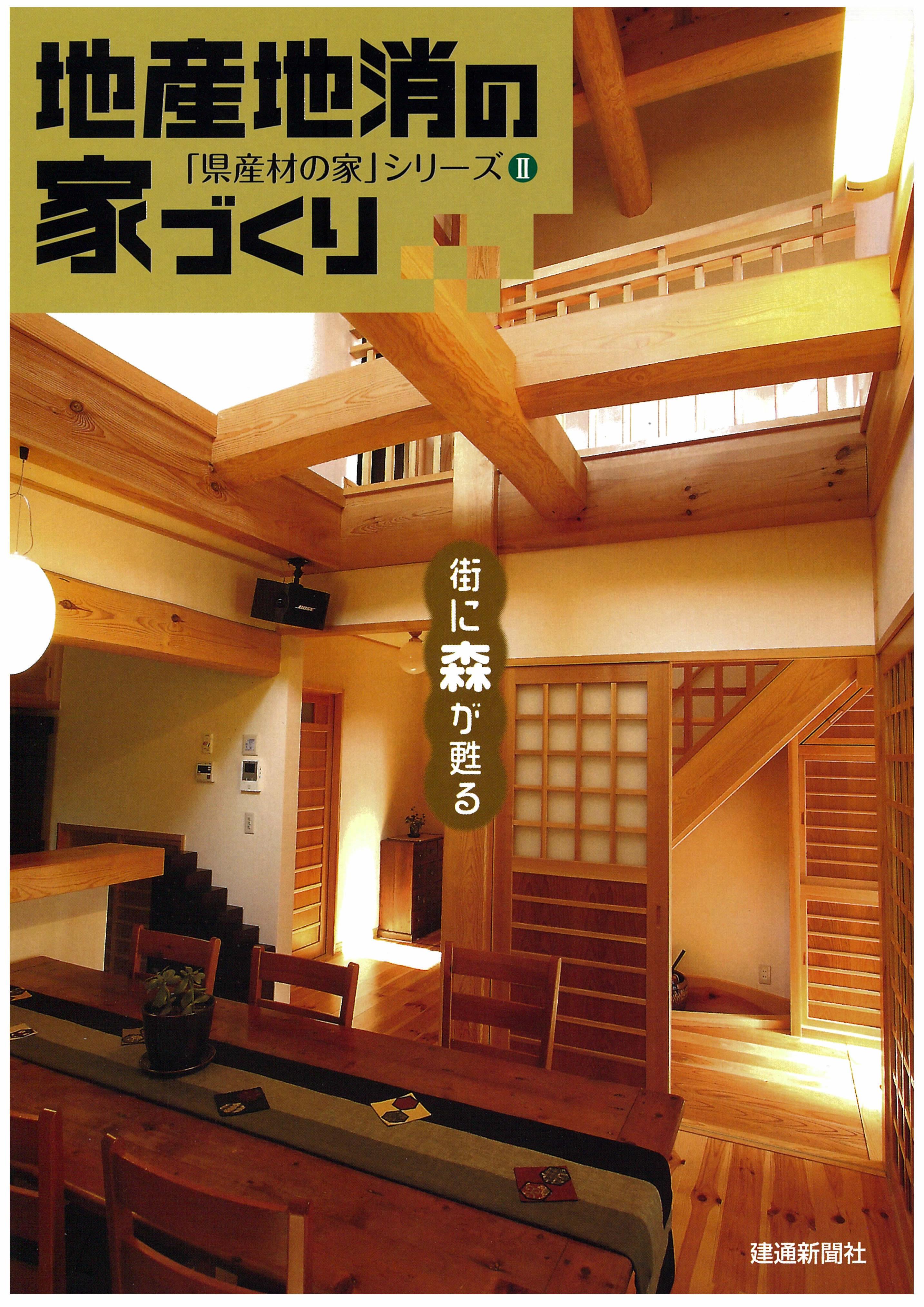 地産地消の家づくり「県産材の家」シリーズⅡ画像