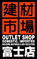 建材市場富士店 OUTLET SHOP