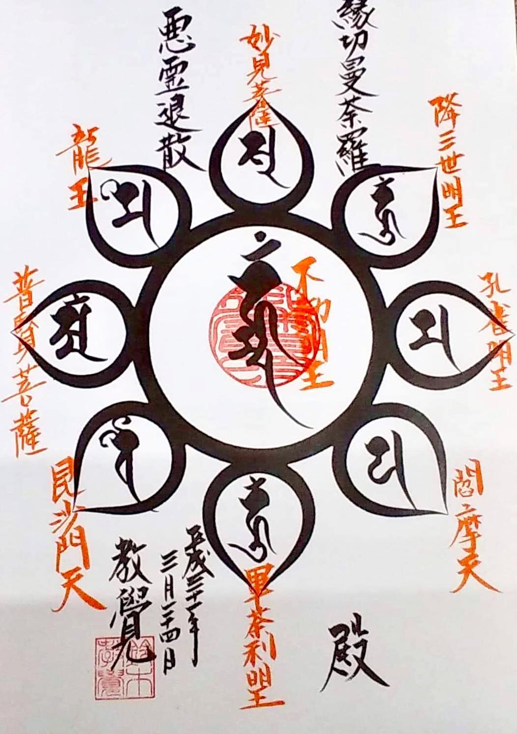 悪霊退散 縁切曼荼羅画像