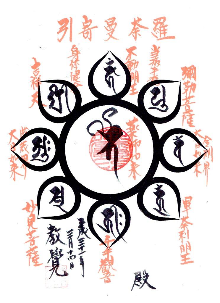 引寄曼荼羅の画像