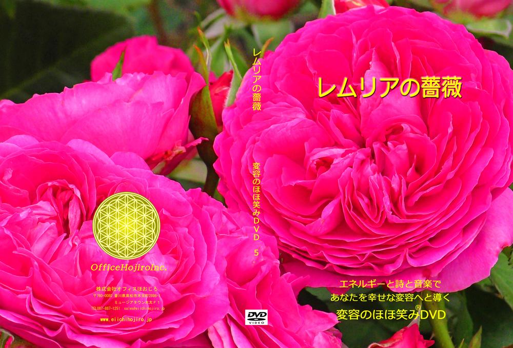 変容のほほ笑み®DVD レムリアの薔薇の画像