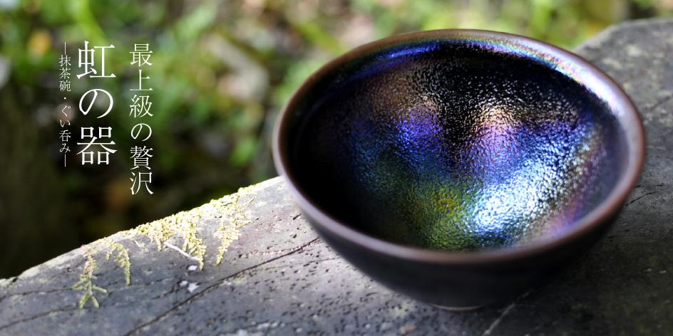 曜変天目の研究から生まれた虹の器