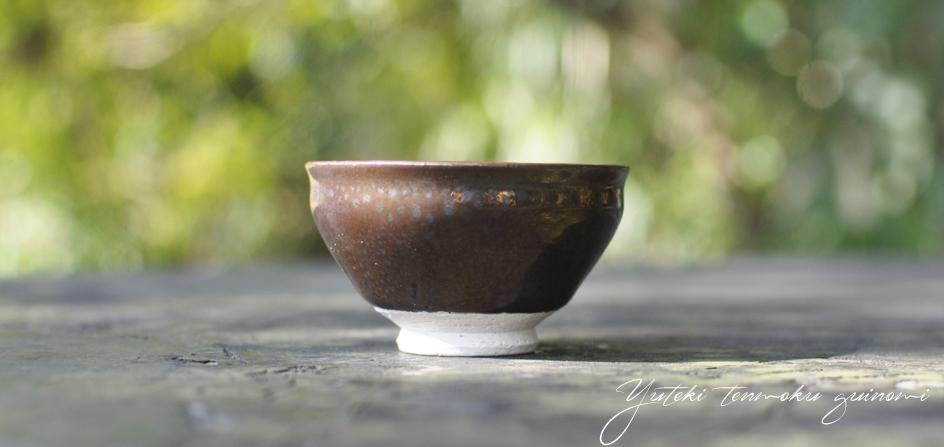 油滴天目茶碗、横からの眺め