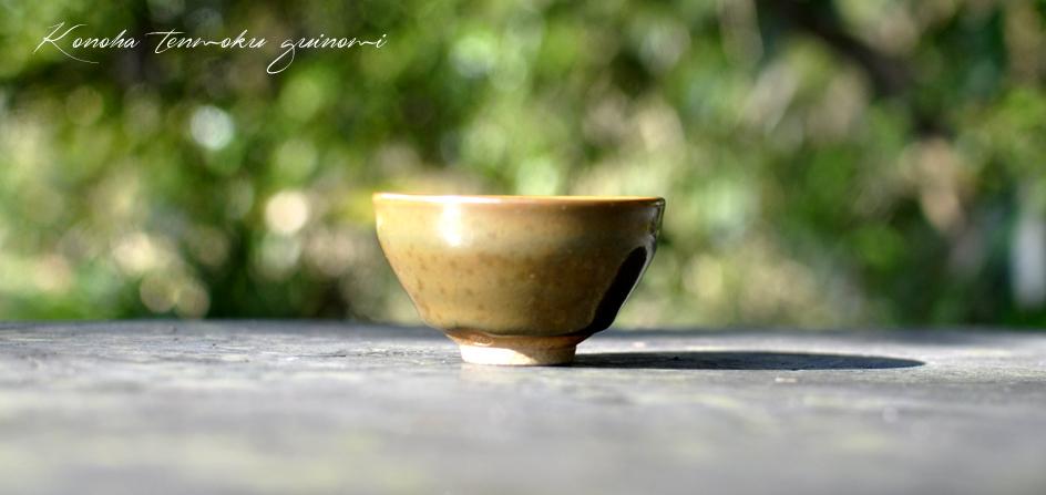 木の葉天目茶碗、横からの眺め