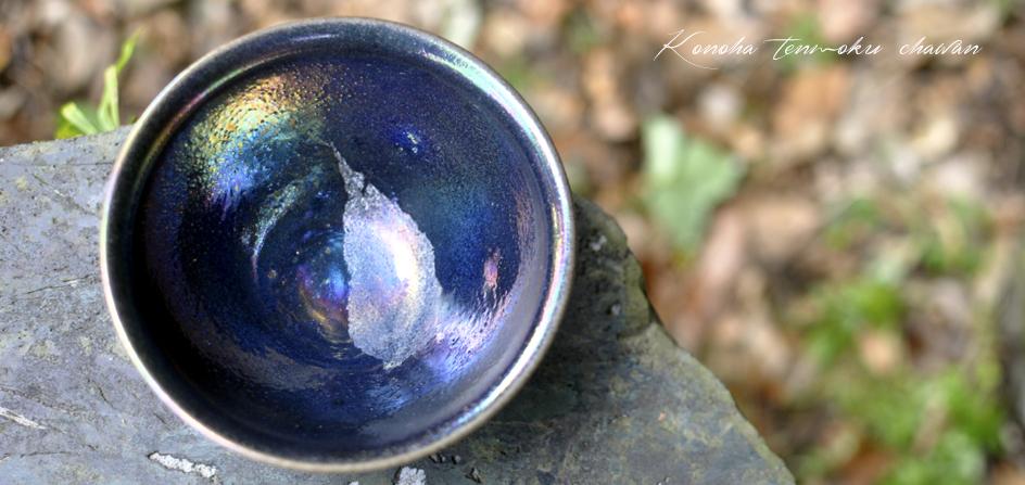 木の葉天目茶碗イメージ