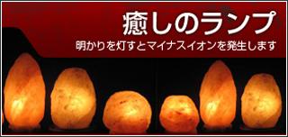 岩塩 ランプ